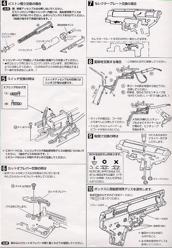 Desmontaje M4 Marui M4_7