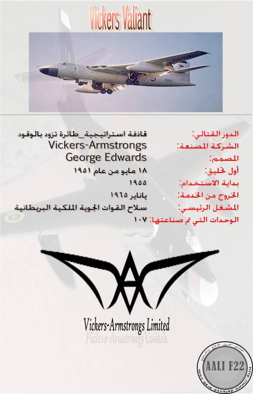 القاذفة البريطانية Vickers Valiant  1c6f6667