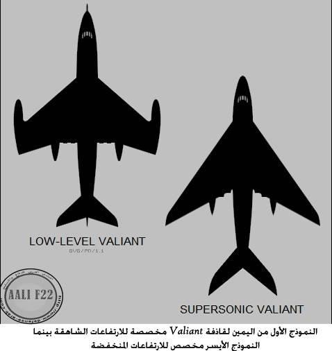 القاذفة البريطانية Vickers Valiant  Avval_7