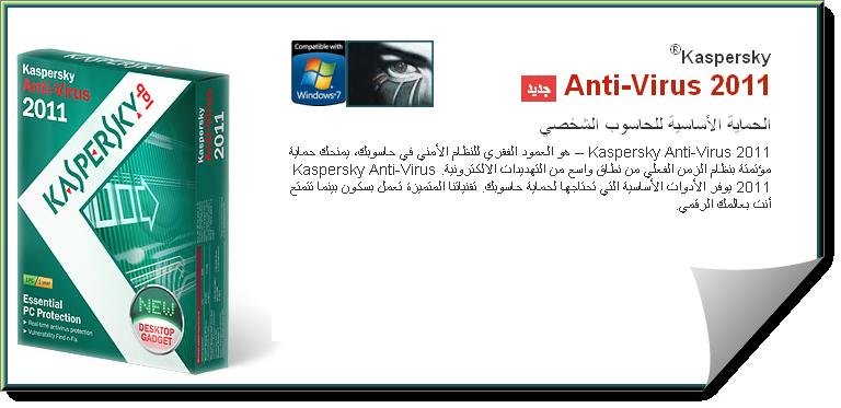 عملاق انظمة الحماية Kaspersky و اخر منتجات شركة لاب باصداراتها الاخيرة و المحدثة ،، 8-14-20104-43-03AM