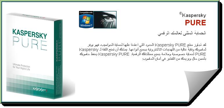 عملاق انظمة الحماية Kaspersky و اخر منتجات شركة لاب باصداراتها الاخيرة و المحدثة ،، 8-14-20104-43-57AM