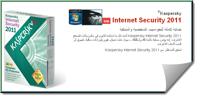 عملاق انظمة الحماية Kaspersky و اخر منتجات شركة لاب باصداراتها الاخيرة و المحدثة ،، 8-14-20104-45-03AM