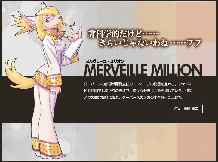 Merveille Million Chara_08