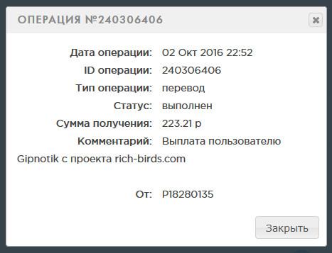 Rich Birds - Зарабатывай на яйцах - Страница 4 Fd22ae8ec040184fdb0515d352399805