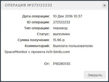 Rich Birds - Зарабатывай на яйцах - Страница 4 E425d523071d07066ca9729691f9d23d