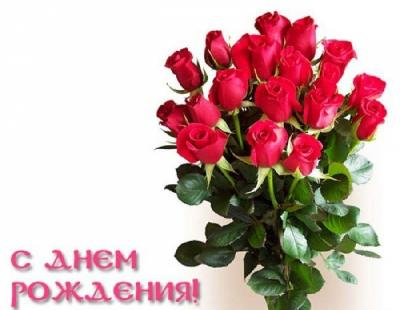 Поздравляем с Днем Рождения Веру (Веруська) 9cbbf6d4e4c3660c7f5d365cca5be758