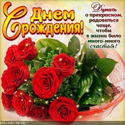 Поздравляем с Днем Рождения Наталью (натулик) Cb2e871a62726b6f6c23c65ad8b5c69e