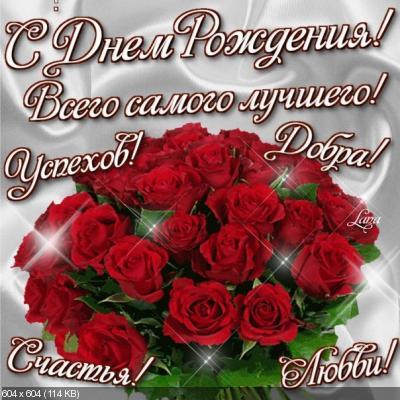 Поздравляем с Днем Рождения Юлию (ULLASHKAA) 7dde3004c3911b3915038fb291947ac1