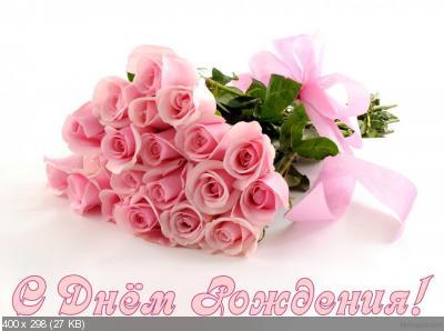 Поздравляем с Днем Рождения Аллу (АллаА) 0659317d5db71d631cf8da588eece7c5