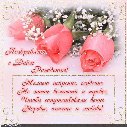 Поздравляем с Днем Рождения Марию (glass_mary) B7f746d7452125b32721b43f9bedd49b