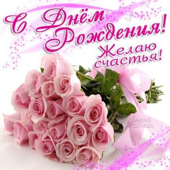 Поздравляем с Днем Рождения Викторию (Vivi) Bf2a24ae2cc295100928dba193d7c683