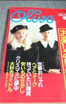 Antecedentes e Influencias en el nacimiento del Lolita Olive2