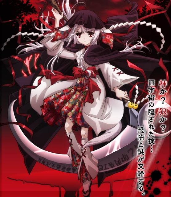 ookami kakushi OokamiKakushi