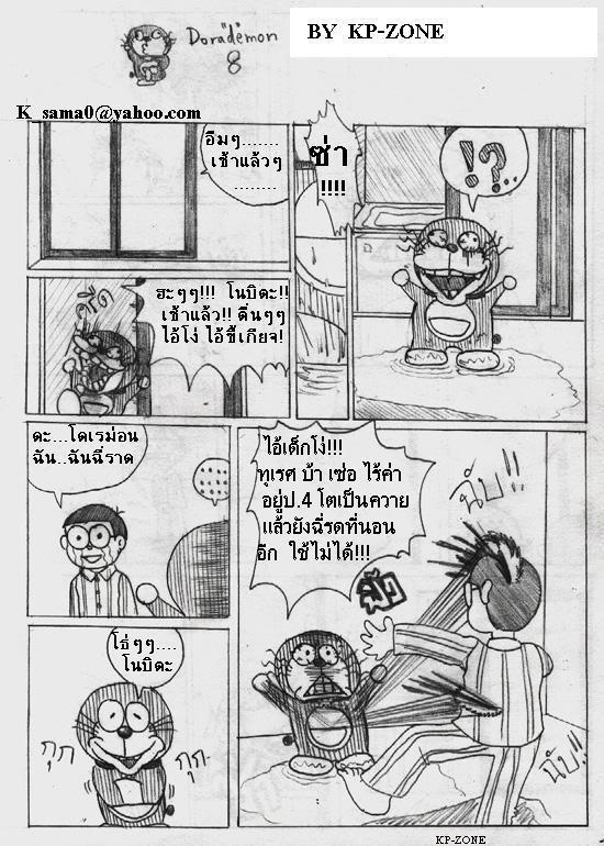 โดร่า ตอน ฉี่ราด (18+มั้ง) Dora_801