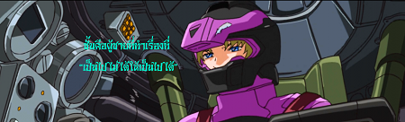 ก้าวสู่ปีที่ 2 Gundam Seed Club House SplashProEx2013-05-0315-09-28-83410120120copy1111111_zps2acd0360