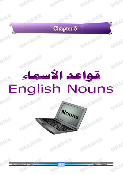دورة متكاملة لقواعد اللغة الانجليزية للمبتدئين (الشرح باللغة العربية +امثلة+ اسلوب سهل وواضح) 1