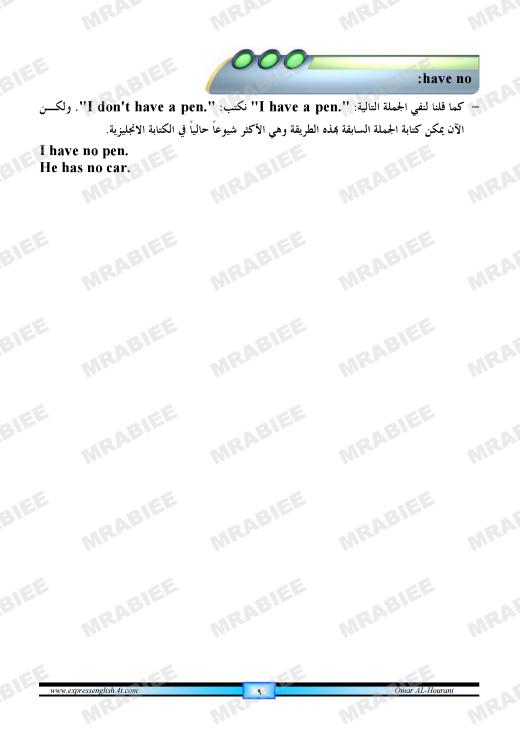 دورة متكاملة لقواعد اللغة الانجليزية للمبتدئين (الشرح باللغة العربية +امثلة+ اسلوب سهل وواضح) 9