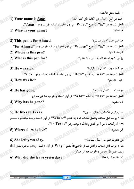 دورة متكاملة لقواعد اللغة الانجليزية للمبتدئين (الشرح باللغة العربية +امثلة+ اسلوب سهل وواضح) 11