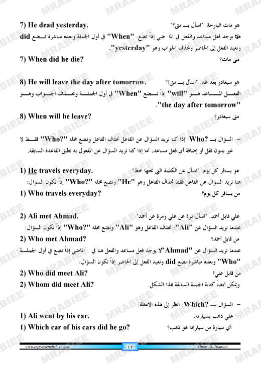 دورة متكاملة لقواعد اللغة الانجليزية للمبتدئين (الشرح باللغة العربية +امثلة+ اسلوب سهل وواضح) 12