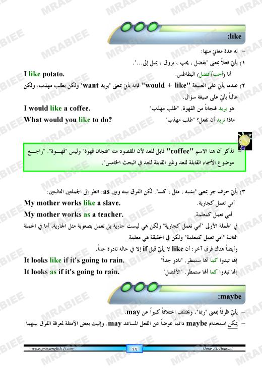 دورة متكاملة لقواعد اللغة الانجليزية للمبتدئين (الشرح باللغة العربية +امثلة+ اسلوب سهل وواضح) 17