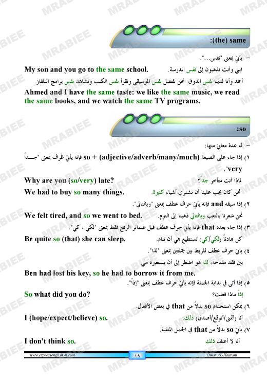 دورة متكاملة لقواعد اللغة الانجليزية للمبتدئين (الشرح باللغة العربية +امثلة+ اسلوب سهل وواضح) 19