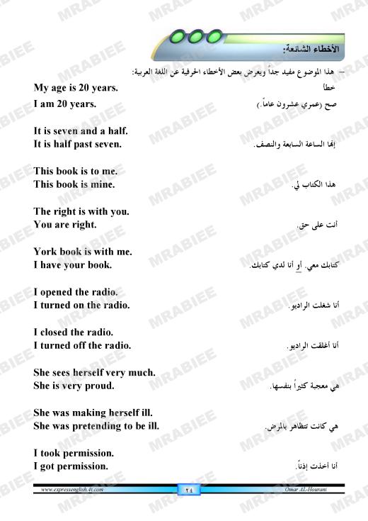 دورة متكاملة لقواعد اللغة الانجليزية للمبتدئين (الشرح باللغة العربية +امثلة+ اسلوب سهل وواضح) 24