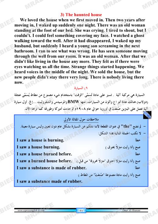 دورة متكاملة لقواعد اللغة الانجليزية للمبتدئين (الشرح باللغة العربية +امثلة+ اسلوب سهل وواضح) 27