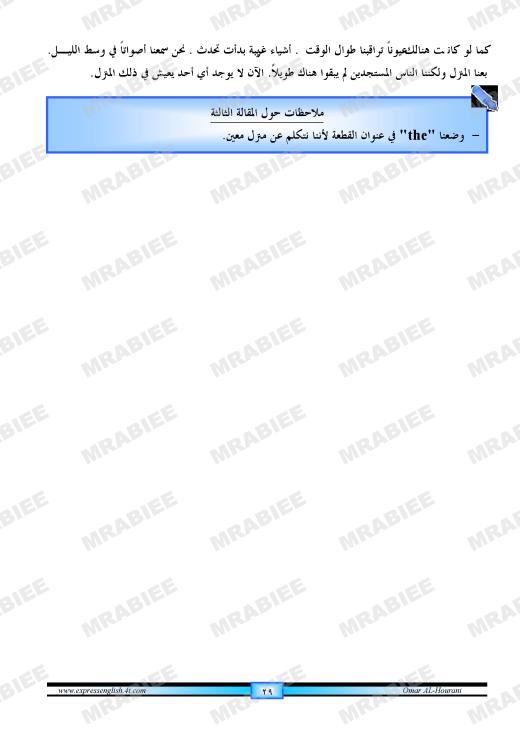 دورة متكاملة لقواعد اللغة الانجليزية للمبتدئين (الشرح باللغة العربية +امثلة+ اسلوب سهل وواضح) 29