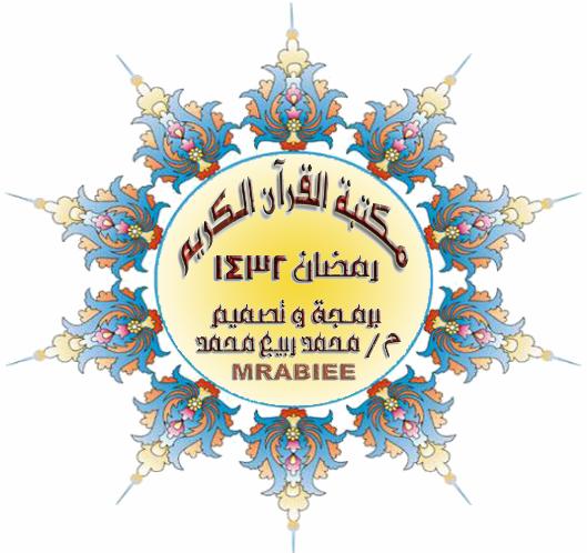 سطوانة (( مكتبة القرآن الكريم ))  1