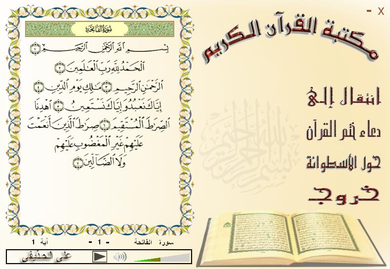 سطوانة (( مكتبة القرآن الكريم ))  2