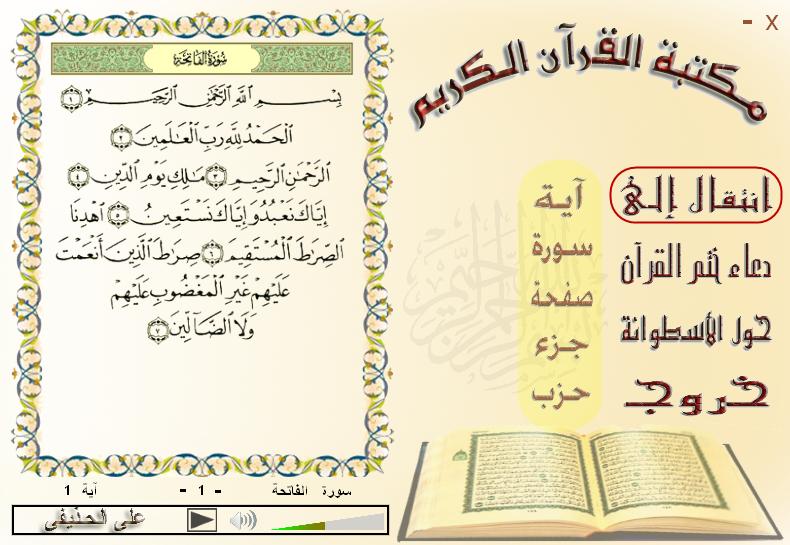 سطوانة (( مكتبة القرآن الكريم ))  4