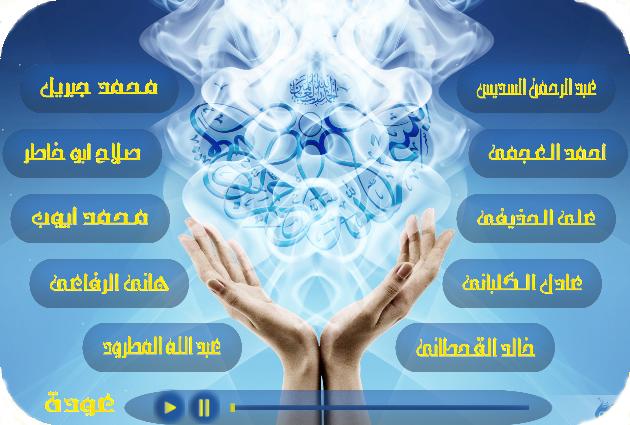 سطوانة (( مكتبة القرآن الكريم ))  5