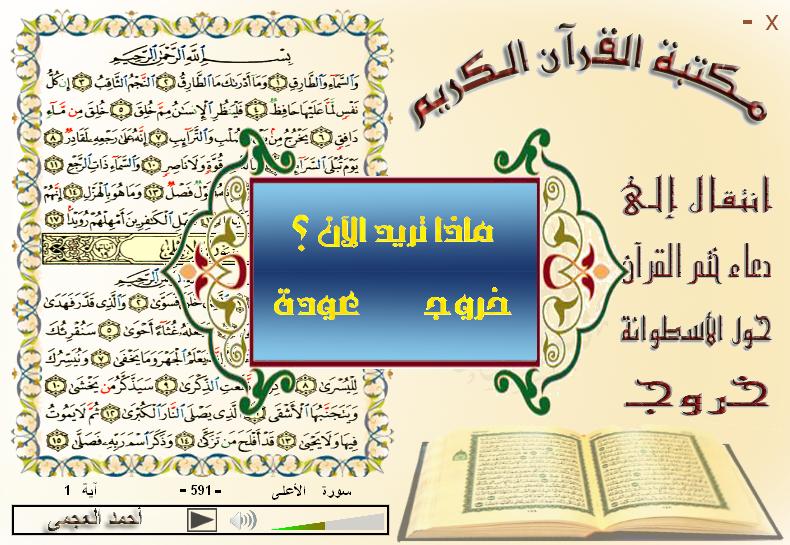 سطوانة (( مكتبة القرآن الكريم ))  6