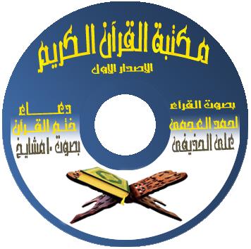 سطوانة (( مكتبة القرآن الكريم ))  Cover0