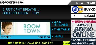 [7/29] J-WAVE & fm802 『I Just Can't Breathe...』首度公開! 2010-07-29_091321