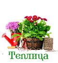 Поздравляем с Днем Рождения Татьяну (tanyulik) 448f84fd079f69d33148ae4b4b1a653e