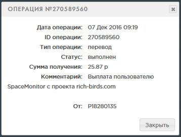 Rich Birds - Зарабатывай на яйцах - Страница 4 A09a878cf93adfcf92980b0d9fa5c3c4
