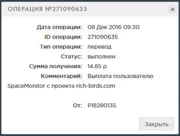 Rich Birds - Зарабатывай на яйцах - Страница 4 B95f69a99f4bc88026069dad75487dd6