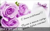 Поздравляем с Днем Рождения Елену (Leona59)  De24121c5d8aae9f0ae41bdd4f201561