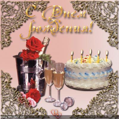 Поздравляем с Днем Рождения Татьяну (tanya2014) 8de46081b81c15962ab9c750ef156d29