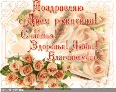 Поздравляем с Днем Рождения Ирину (13Irisha) 2b7a70c498b6c0393738bc2e183dd064