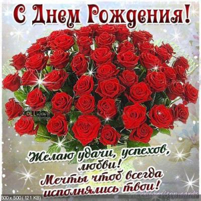 Поздравляем с Днем Рождения Яну (SiYana) 895e1d842461ad9055efaf10b34a417a