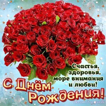 Поздравляем с Днем Рождения Елену (vlel) 35721e8efb34796db751382c984459ca