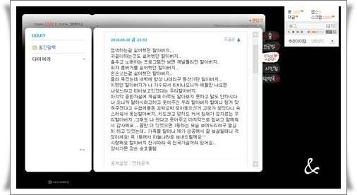 SeungHo hace una promesa a su abuelo 20100430_seungho