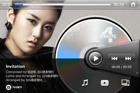 [CAPS] 4Minute HUH iPhone app IMG_0749