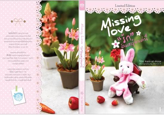 [Sold Out] Missing Love Series + โซ่กุหลาบ  Cover01-05re