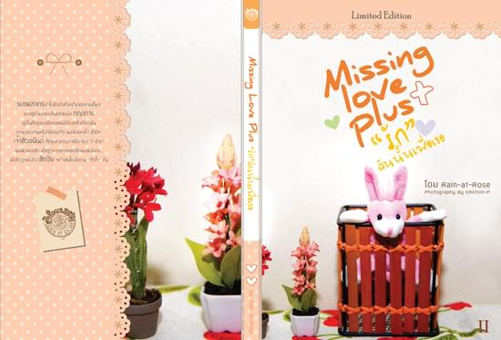 [Sold Out] Missing Love Series + โซ่กุหลาบ  Cover02-05re