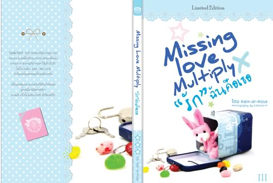 [Sold Out] Missing Love Series + โซ่กุหลาบ  Cover03-05re