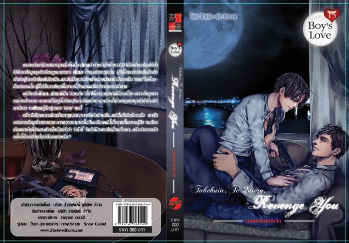 [Avaiable] Boy'sLove 15 : Tabebuia,Te Quiero...Revenge You - แสนแค้นแสนรัก RE_BL15_cover