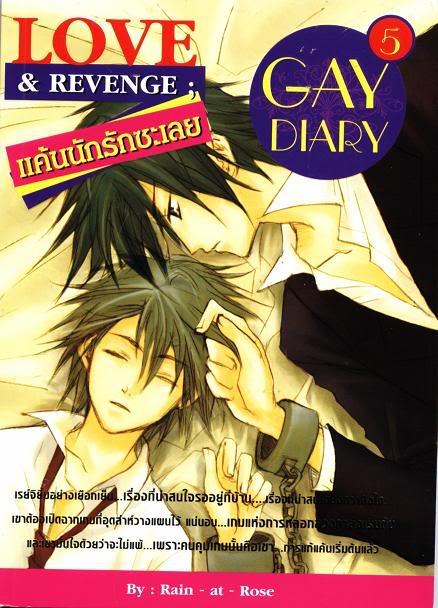 [Sold Out ] Gay Diary 5 Love & Revenge แค้นนักรักซะเลย Spd_20061127175131_b